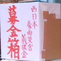 西日本大水害義援金ご協力