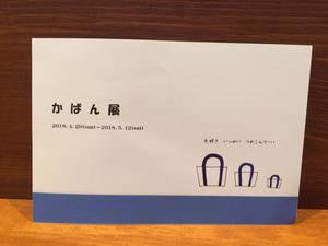 【4/29~5/12 Cafe Ki-Kiさんにてかばん展が開催されます。】