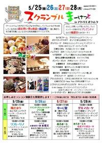 【5/26(土)『スクランブル…