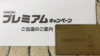 【QUOカードを引き寄せました…