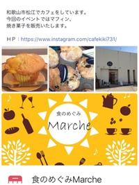 【明日は食のめぐみMarche…