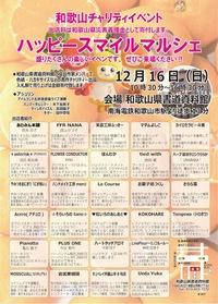 【12/16開催 ハッピースマ…