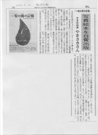 紀州の新聞 紀伊民報