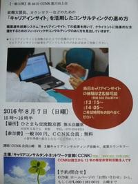 職業診断システム、キャリアインサイトを用いたコンサルティングの進め方