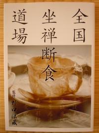 野口法蔵師の坐禅断食 2016年1月京都にて