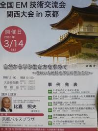全国EM技術交流会 関西大会in京都