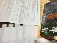 夏越大祓(なごしのおおはらえ)