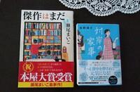 瀬尾まいこさんと朱野帰子さん