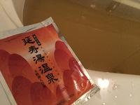 漢方のお風呂。