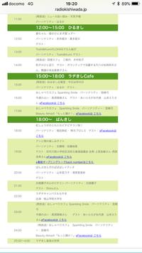 ラジオ岸和田