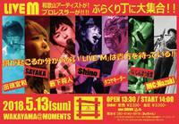 本日のライブ
