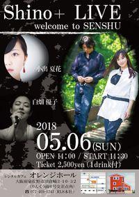 5月のライブのご紹介!