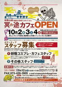 和歌山城 妖怪と忍者でおもてなし! 冥途カフェオープン!!
