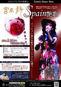 0214グランビアチャペルコンサート「Spain艶歌」