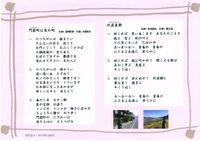 「門前町は恋の町」「竹房哀歌」地元発表会~