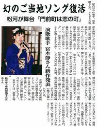 ニュース和歌山さんありがとうございます*\(^o^)/*
