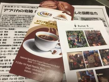 ルワンダコーヒー