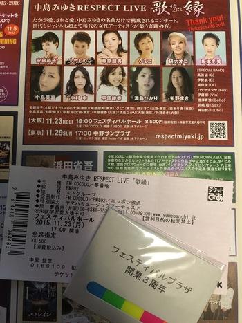 中島みゆきRESPECT LIVE「歌縁」