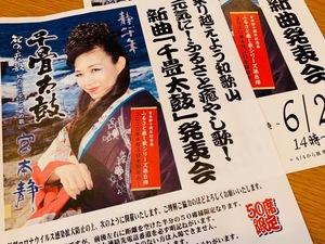 新曲「千畳太鼓」カラオケ配信始まりましたー!
