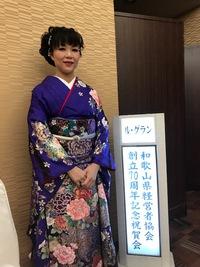 和歌山県経営者協会70周年祝賀会