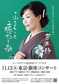ファイナルツアーは東京で。