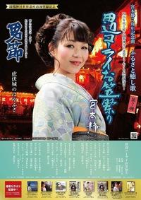 世界遺産 闘鶏神社さんでの奉納歌唱