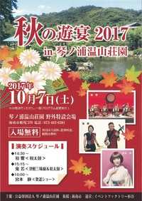 明日は秋の遊宴2017