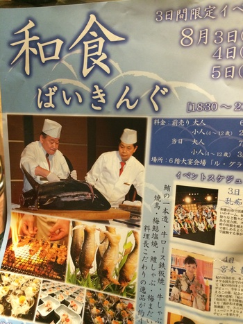 今夜は「和食ばいきんぐ」です!