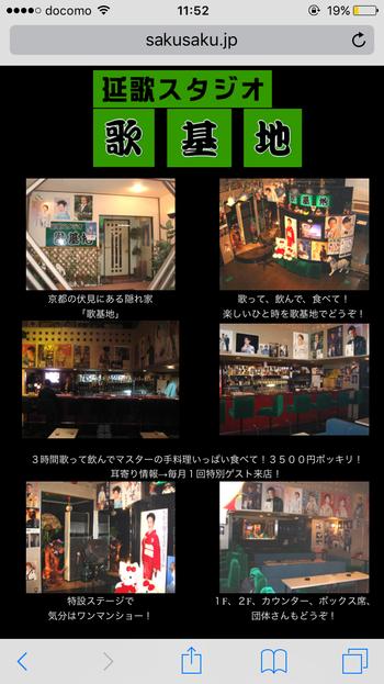 明日は京都どす〜