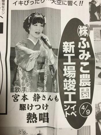 和歌山特報さんに(=^ェ^=)