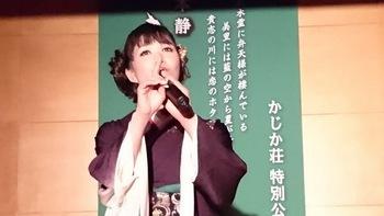 きみの艶歌公演