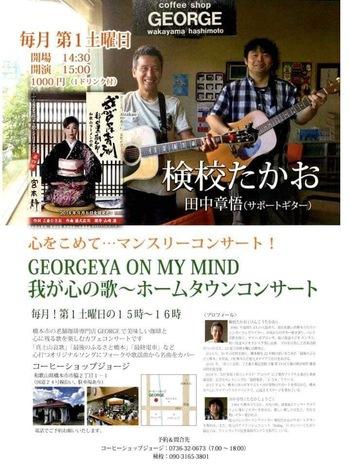 検校さん田中さんマンスリーコンサートに。