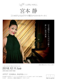 宮本静三つのドレスとピアノで歌うクリスマスパーティー