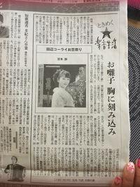 朝日新聞さんに。