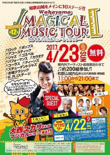 マジカルミュージックツアー