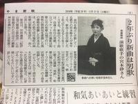 和歌山新報さん有難うございます