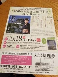 和歌山市観光発信人記念コンサート