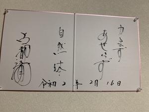 明日は新曲「千畳太鼓」発表会だー!!!