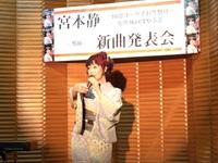 新曲発表会@男里bさん