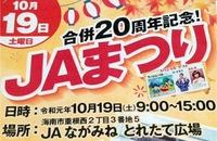 JAながみねさん20周年イベントで〜