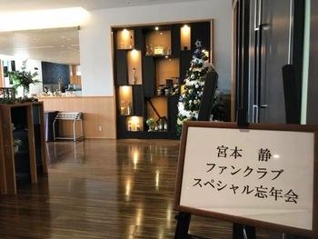 宮本静ファンクラブスペシャル忘年会