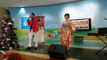 JAココ・カラ和歌山Xmasミュージック