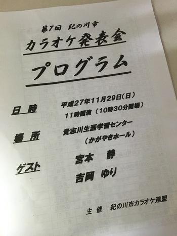 紀の川市カラオケ発表会です。