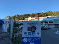 白浜から串本へ。