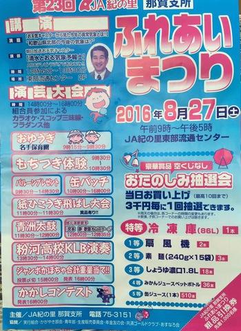 及川眠子さん「破婚」出版記念トーク&黒住憲五ライブパーティー