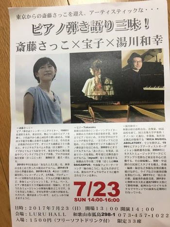 ピアノ弾き語り三昧!