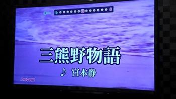 「三熊野物語」がUGA×JOYSOUNDの通信カラオケに!