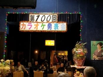 第100回カラオケだるまさん発表会