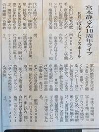 わかやま新報さんありがとうございます!