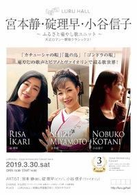 LURU HALL3周年記念!大正ロマン〜艶歌クラッシックス
